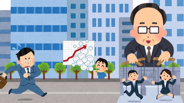 終身雇用制、その他の日本的経営とは